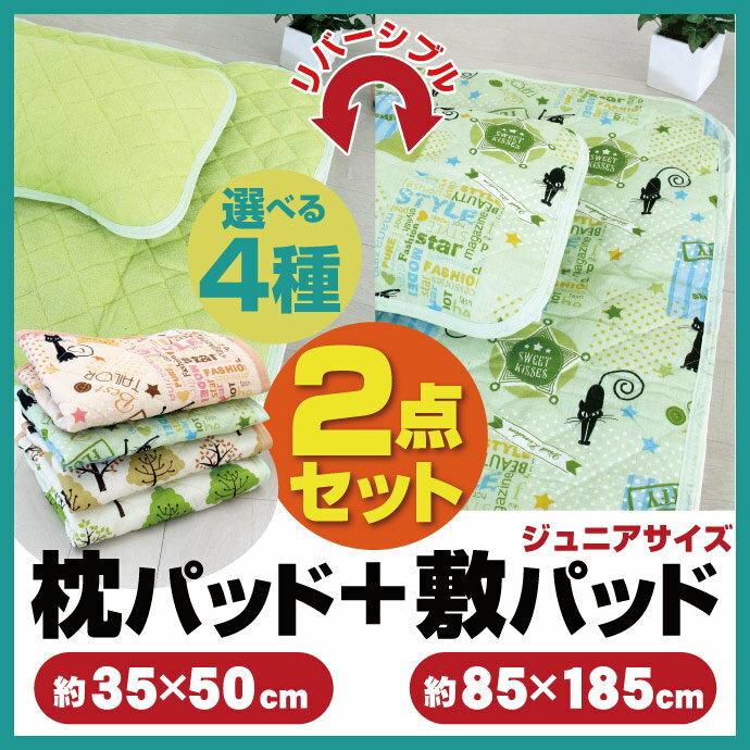 綿100% リバーシブル 枕パッド(約35×50cm) 敷きパッド(ジュニア約85×185cm) 2点セット 2重ガーゼ生地 パイル生地 敷パット まくらパット