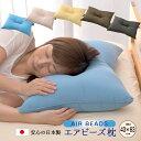 日本製 エアビーズ枕 約43×63cm 選べる5色 マイクロビーズ+超極中空ポリエステルわた ボリュームUP 弾力性抜群 まくら