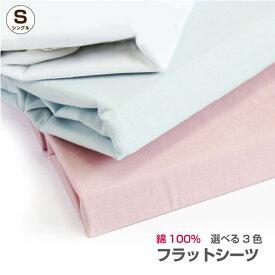 綿100% フラットシーツ シングル 約150×250cm 無地カラー