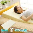 なだらか枕 約55×90×2〜10cm 体圧分散 傾斜枕 ピロー 逆流性食道炎