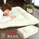 【送料無料】ほこりの出にくい敷布団 約100×200cm シングルサイズ 安心の日本製 固綿入り 三層 敷き布団 敷きふとん …