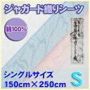 綿100%ジャガード織りカラーシーツ シングル(150×250cm)