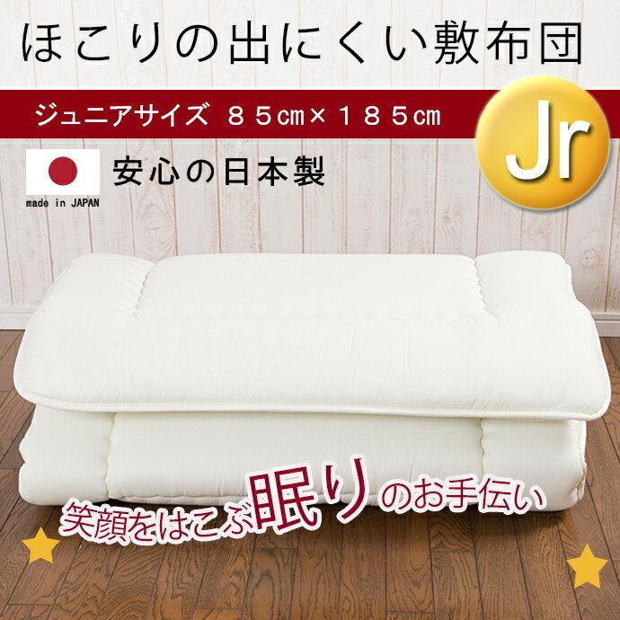 送料無料 日本製 ジュニアサイズ敷き布団【三層固わた】 キッズ布団 セミシングル 子供用ふとん