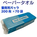 AIR PAPER/ペーパータオル(小判) 業務用 エコ 200枚×70袋