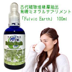 飲用ミネラルサプリメント フムスエキス・フルボ酸 原液【Fulvic Earth】100ml
