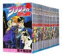【中古】ジョジョの奇妙な冒険 <1〜63巻完結全巻セット> 荒木飛呂彦