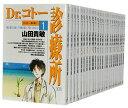 【中古】Dr.コトー診療所 <1〜25巻全巻セット> 山田貴敏【あす楽対応】