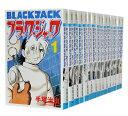 【中古】BLACKJACK ブラックジャック[新装版] <1〜17巻完結全巻セット> 手塚治虫【あす楽対応】