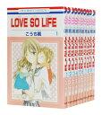 【中古】LOVE SO LIFE <1〜17巻全巻セット> こうち楓【あす楽対応】