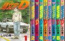 【漫画】【中古】頭文字D(イニシャルD) <1〜48巻完結> しげの秀一 【全巻セット】