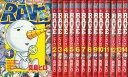 【漫画】【中古】RAVE レイヴ <1〜35巻完結> 真島ヒロ 【全巻セット】