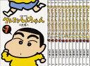 【漫画】【中古】クレヨンしんちゃん <1〜50巻> 臼井儀人 【全巻セット】