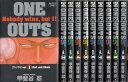 【漫画】【中古】ONE OUTS(ワンナウツ) <1〜20巻完結> 甲斐谷忍【あす楽対応】 【全巻セット】