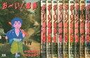 【漫画】【中古】お〜い!竜馬 <1〜23巻完結> 小山ゆう 【全巻セット】