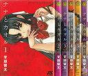 【漫画】【中古】ナナとカオル <1〜18巻> 甘詰留太 【全巻セット】