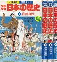 【漫画】【中古】学習まんが 少年少女日本の歴史 <1〜20巻> 児玉幸多 【全巻セット】