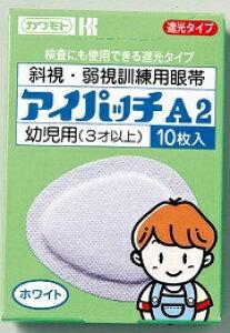 カワモト アイパッチ A2 ホワイト 幼児用(3才) 10枚入り