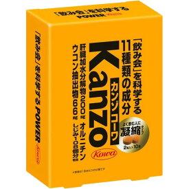興和新薬 カンゾコーワ 粒 2粒×10包 オルニチン
