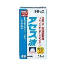 【第3類医薬品】アセス液 50ml[アセス 口中薬/歯周病/マウスウォッシュ