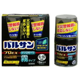 【第2類医薬品】 バルサンプロEX ノンスモーク 霧タイプ 46.5g (6-10畳用)×2個入お一人様 15パックまで