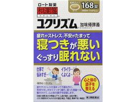 【第2類医薬品】和漢箋(わかんせん) ユクリズム 168錠