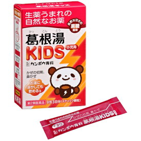 ★送料無料★ 【第2類医薬品】クラシエ 葛根湯KIDS 9包