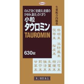 ★送料無料★【第2類医薬品】小粒タウロミン 630錠入