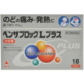 【第(2)類医薬品】ベンザブロックLプラス 18カプレット