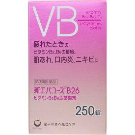【第3類医薬品】新エバユース B26 250錠