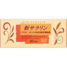 【第(2)類医薬品】 新サラリン 30錠