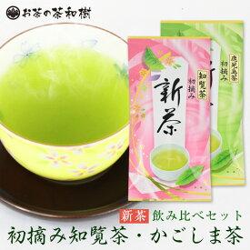 新茶 新茶のみくらべセット 【メール便送料無料】知覧茶 かごしま茶 お茶 茶葉 茶 母の日