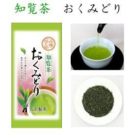 知覧茶 おくみどり 品種巡り茶 80g シングルオリジン お茶 緑茶 深蒸し茶