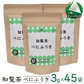 べにふうき 知覧茶 ティーバッグ  3g×15袋×3セット 【メール便送料無料】お茶 茶葉 緑茶 メチル化カテキン マイボトルにおすすめ 花粉 対策