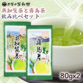 奥知覧茶と霧島茶 選べる飲み比べセット 80g×2袋 メール便送料無料 深蒸し茶 と 浅蒸し茶 お茶 緑茶 煎茶