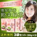 南九州市産【☆ヤマトDM便送料無料】知覧茶 粉末緑茶30g×3袋セット