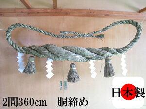 しめ縄 注連縄【2間 360cm ...