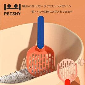 猫砂スコップ 猫砂シャベル砂取り用品 猫用スコップ 猫ネコトイレ用品人間工学 環境 に やさしい素材 使いやすい 丈夫軽量