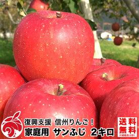 ご予約受付中 訳あり りんご サンふじ 約2キロ 5〜8玉 2kg 等級B 家庭用 葉とらず 味極み 減農薬 長野県産 産地直送