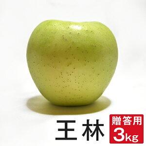 ご予約受付中 贈答用 りんご 王林 約3キロ  9〜10玉 等級A 3kg送料無料 葉とらず 味極み 減農薬 長野県産 産地直送