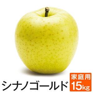 ご予約受付中 訳あり りんご シナノゴールド 約15キロ 13〜20玉x3段 15kg 等級B 家庭用 送料無料 味極み 長野県産 産地直送