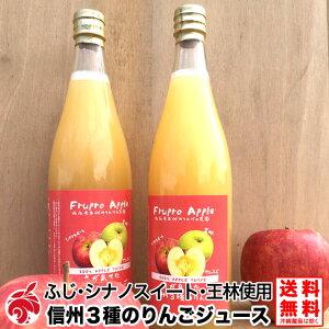 3種の信州りんごジュース 6本 750ml×6 サンふじ 王林 シナノスイート 長野県産 100% ジュース 国産 送料無料
