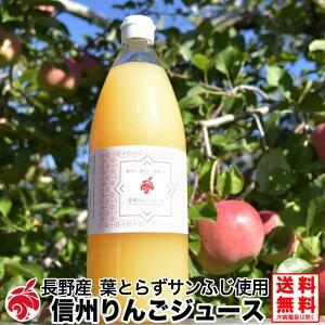 あまっ!信州りんごジュース サンふじ 2本 りんご 100% 長野県産 国産 送料無料