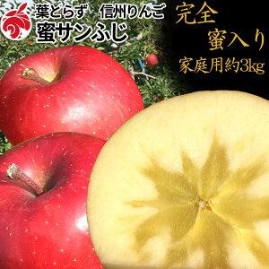 12月上旬より 家庭用 りんご 蜜サンふじ 約3キロ およそ7〜12玉 葉とらず 信州りんご 長野県産 産地直送 送料無料 等級B 3kg プレゼント ギフト