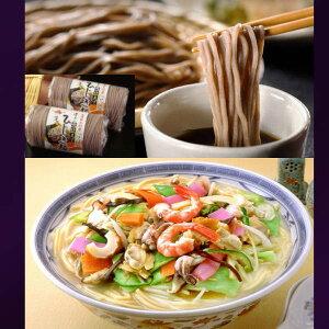 送料無料 ひじき麺つけ2食 長崎ちゃんぽん2食 食べ比べコロナ 学校 休校 給食 キャンセル