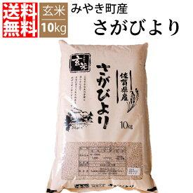 【送料無料】【令和元年新米/特A賞】 佐賀県産 さがびより 10kg 玄米