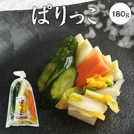 国産 浅漬け 鳥取食品工業のぱりっこ 180g【お漬物】大根漬 きゅうり漬 野菜塩漬加工品