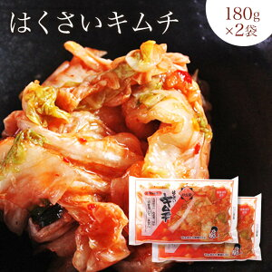 【国産】鳥取食品工業のはくさいキムチ キムチ180g×2袋【お漬物 白菜キムチ おつまみ 珍味 韓国食材 キムチ 通販