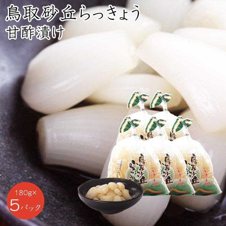 【送料無料】【鳥取県産】鳥取砂丘らっきょう 粒はMサイズです。 甘酢漬け180g×5袋【ふるさと認証食品】【ギフト、箱代150円にて承ります】国産 らっきょう ラッキョウ