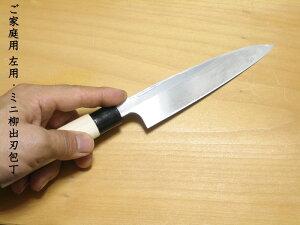 左用。小魚をさばいてお刺身も造れる、一石二鳥の包丁!《左用 ミニ柳出刃包丁》 お名前を入れてMy包丁に! 家庭用 小魚料理 小出刃 鯵切 柳刃包丁 出刃包丁 左 Left kitchen smallfish knife⇒鯵な