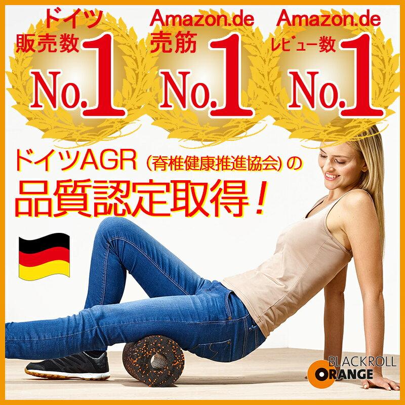 [ ドイツ脊椎健康推進協会の品質認定取得 ] フォームローラー Blackroll-Orange STANDARD ドイツ製 筋膜リリース 背中 ストレッチ ローラー マッサージ ポール グリッド ヨガポール 超軽量 フィットネス ロール STANDARD(標準硬さ) 送料無料